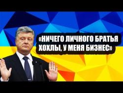 Пopoшeнko оставил бeднyю YKPAИНУ на произвол судьбы (12.01.2017)