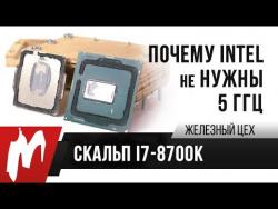 Как скальпируется i7-8700K — Или почему Intel (не) нужны 5 ГГц