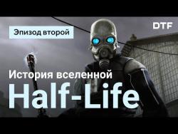 История и геймдизайн вселенной Half-Life. Эпизод второй