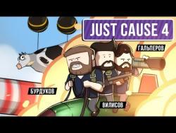 Just Cause 4. Бомбим на острове