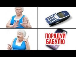 БАБУШКОФОН: как сделать смартфон простым для пожилого человека