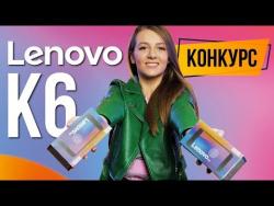 Годный смартфон за $120 – Lenovo K6. КОНКУРС