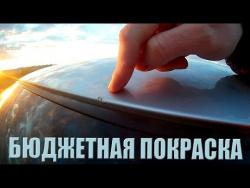 Локальная покраска кузова автомобиля за 2500 рублей  Бюджетный ремонт сколов