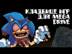Кладбище игр для Mega Drive