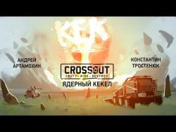 Crossout. Ядерный kekел