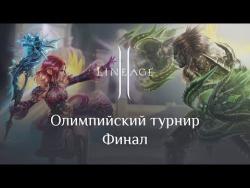 Финал Олимпийского турнира Lineage 2