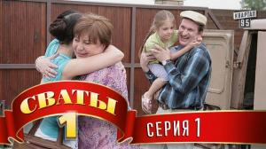 Сваты, 1 сезон, 1 серия