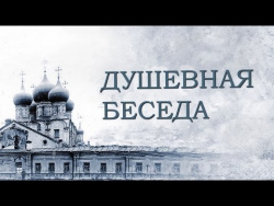 """Душевная беседа. """"Путино-Кирилл и патриотическая фига в кармане"""""""