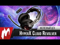 HyperX Cloud Revolver - Гарнитура для взрослых