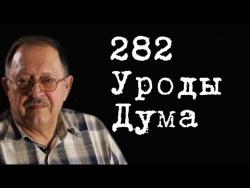 282 Уроды Дума #ЮрийМухин