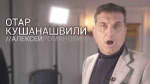 Отар КУШАНАШВИЛИ | Интервью ВОКРУГ ТВ
