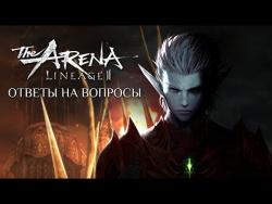 Lineage 2: Arena - Ответы на вопросы