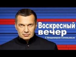 """""""Воскресный вечер"""" с Владимиром Соловьёвым (16.11.2014)"""