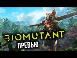 БЕЗУМНЫЙ ПОСТАПОКАЛИПСИС - Biomutant I gamescom 2017