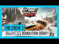THE CREW 2: Трейлер выхода Demolition Derby | Ubisoft