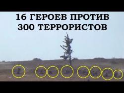 16 РУССКИХ СПЕЦНАЗОВЦЕВ ПОРВАЛИ 300 БАРМАЛЕЕВ | подвиг война новости бои сирия ссо России спецназ