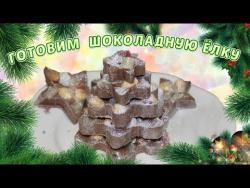 Шоколадная елка
