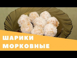 Десерт - морковные шарики