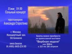 Концерт протоиерея Александра Старостенко. Анонс.
