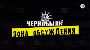 Чернобыль: зона обсуждения, 1 серия
