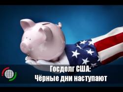Госдолг США: Чёрные дни наступают