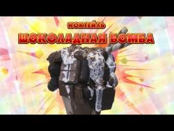 """Коктейль """"Шоколадная бомба"""""""