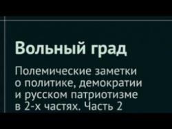 Герасимов Д Н Вольный град Часть 2
