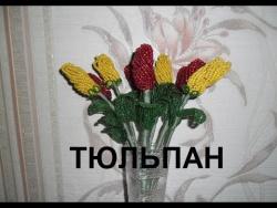 Бисероплетение для начинающих (Тюльпан) Мастер-класс