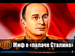 "Миф о «палаче Сталина» / The myth about ""Stalin's executioner"""