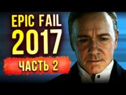 САМЫЕ ГРОМКИЕ ФЕЙЛЫ 2017. Часть 2. ИНТРИГИ!!