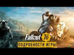 Fallout 76 и The Elder Scrolls 6 - Подробности | СЮЖЕТ, ОНЛАЙН, ОТКРЫТЫЙ МИР, ГЕЙМПЛЕЙ (E3 2018)
