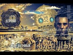 Саженцы ореха Иван Багряный, 0985674877, 0957351986, Walnuts Broker