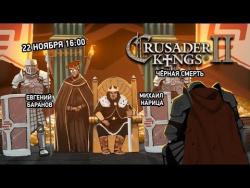Crusader Kings 2. Черная смерть