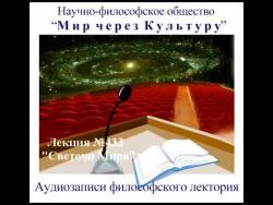 """Аудиолекция """"Светочи Мира"""" (433)"""