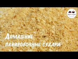 Домашние панировочные сухари для супер хрустящей корочки  Рецепт панировочных хлопьев  Breadcrumbs