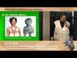 Ученые против мифов: часть-4. Артур Чубур: Были и небылицы о мамонтах и охотниках на них