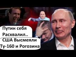 США ВЫСМЕЯЛИ ТУ-160, ЛУКАШЕНКО ПОСЛАЛ КРЕМЛЬ, В РОССИИ НЕ ХВАТАЕТ ЛЁТЧИКОВ