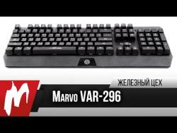 Механика за 2700 рублей — Marvo VAR-296