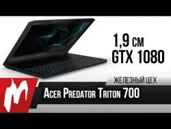 Ультрабук на GTX 1080 Max-Q — Acer Predator Triton 700
