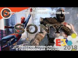 Sony. Пресс-конференция на E3 2018. Рестрим с переводом