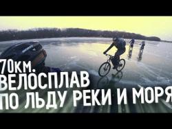 Ледовый ВЕЛОсплав из Раздольного