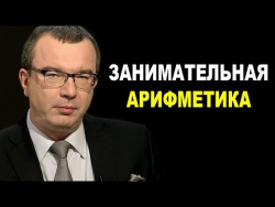 Юрий Пронько Занимательная арифметика