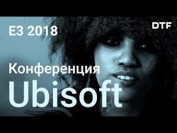 E3 2018: конференция Ubisoft