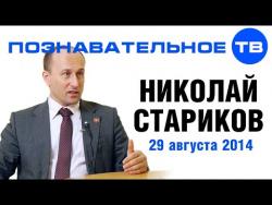 Николай Стариков 29 августа 2014 (Познавательное ТВ, Николай Стариков)