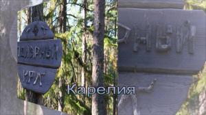 Карелия – Смотреть видео онлайн в Моем Мире.