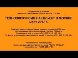 Офисное здание в центре Москвы Рассказ главного инженера о работе оборудования с 2003 г