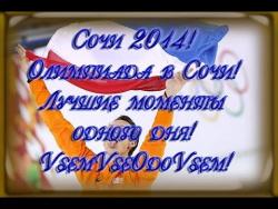 Сочи 2014! Олимпиада в Сочи! Лучшие моменты одного дня! VsemVseOdoVsem!