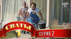 Сваты, 1 сезон, 2 серия