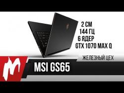Почти идеал — MSI GS65 на i7-8850H