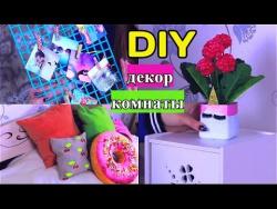 DIY: Декор комнаты своими руками/К Лету